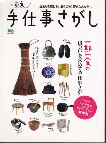 掲載誌東京手仕事さがし201008