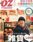 掲載誌OZ201202-1