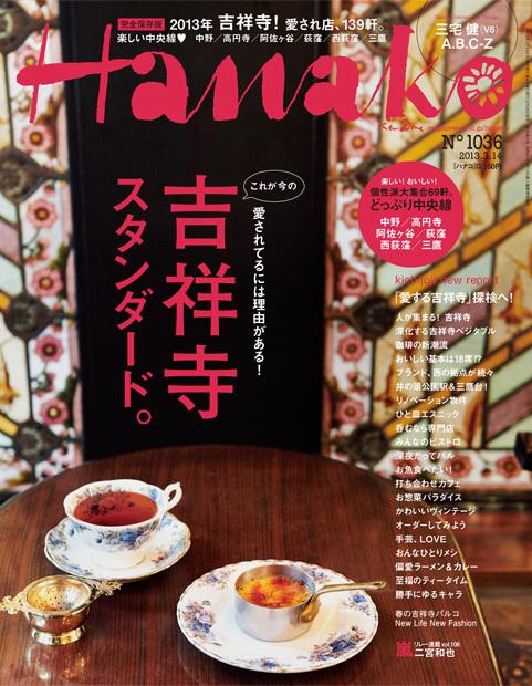 掲載誌Hanako201302-1
