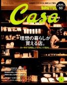 掲載誌CASABRUTUS201106