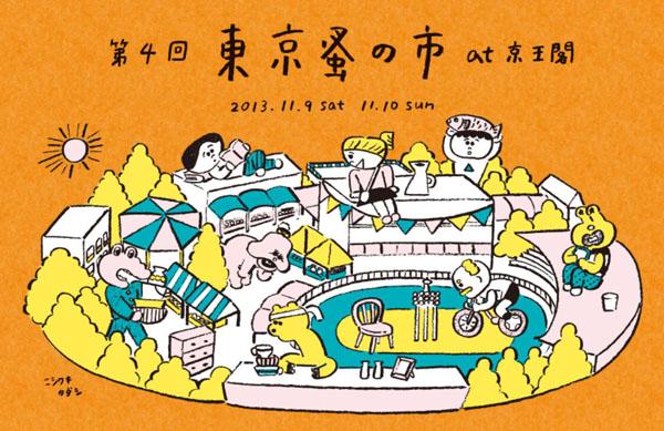 東京蚤の市第4回