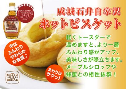 hotbisuketo_w410